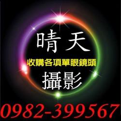 晴天攝影0982-399-567(支援APP&LILE&WeChat歡迎使用)  官方網站 : http://二手收購筆電-相機買賣-鏡頭收購.tw