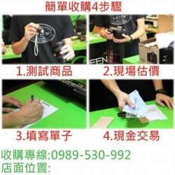 3C-收購3C產品-2014