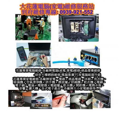 大花蓮電腦(筆電修理)家電維修服務站 到府服務專線:0939-921-552             網址: http://hlpc.qov.tw/