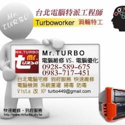 turbo33-123568