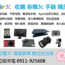 艾爾3c-用現金收購您不需要的數位3C/二手單眼相機/鏡頭/DV攝影機/筆電/遊戲主機/手機/液晶電視/蘋果全系列商品/名牌手錶/精品家電吸塵器0985-000-688