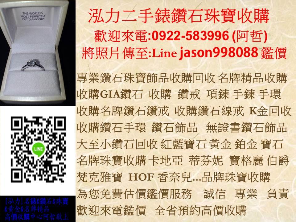 0922583996泓力二手錶鑽石珠寶收購014