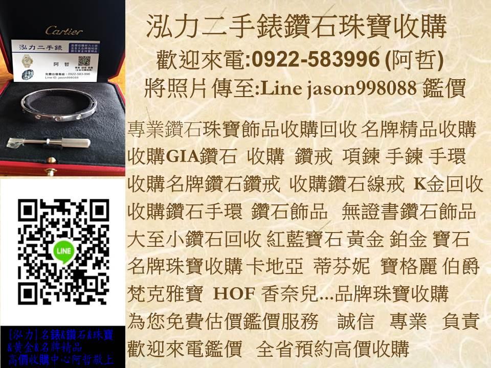 0922583996泓力二手錶鑽石珠寶收購000